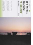 日本海を望む「倭の国邑」 妻木晩田遺跡 (シリーズ「遺跡を学ぶ」)