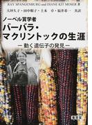 ノーベル賞学者バーバラ・マクリントックの生涯 動く遺伝子の発見