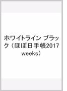 ホワイトライン ブラック (ほぼ日手帳2017weeks)