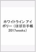 ホワイトライン アイボリー (ほぼ日手帳2017weeks)