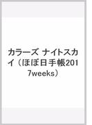 カラーズ ナイトスカイ (ほぼ日手帳2017weeks)