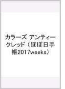 カラーズ アンティークレッド (ほぼ日手帳2017weeks)