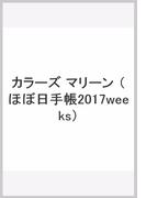 カラーズ マリーン (ほぼ日手帳2017weeks)