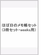 ほぼ日のメモ帳セット(3冊セット・weeks用)