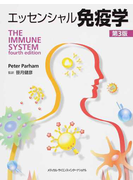 エッセンシャル免疫学 第3版