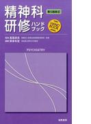 精神科研修ハンドブック 第5版新訂