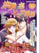 禁断の恋 ヒミツの関係 vol.46(秋水社/MAHK)
