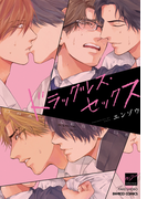 ドラッグレス・セックス【電子限定特典付き】(バンブーコミックス 麗人uno!コミックス)