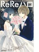 ReReハロ 11 (マーガレットコミックス)(マーガレットコミックス)