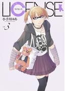 LICENSE 3 (ヤングジャンプコミックスGJ)(ヤングジャンプコミックス)