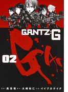 GANTZ:G 2 (ヤングジャンプコミックス)(ヤングジャンプコミックス)