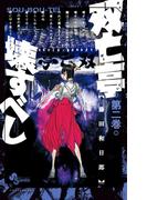 双亡亭壊すべし 2 (少年サンデーコミックス)(少年サンデーコミックス)