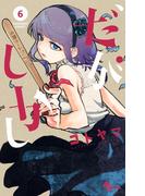 だがしかし 6 (少年サンデーコミックス)(少年サンデーコミックス)