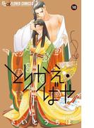 とりかえ・ばや 10 (flowersフラワーコミックスα)
