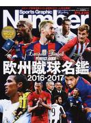 欧州蹴球名鑑 2016−2017