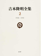 吉本隆明全集 2 1948−1950