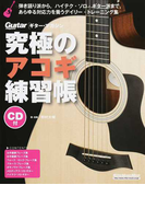 究極のアコギ練習帳 大型増強版 (リットーミュージック・ムック ギター・マガジン)(リットーミュージック・ムック)