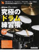 究極のドラム練習帳 大型増強版 (リットーミュージック・ムック ドラム・マガジン)(リットーミュージック・ムック)