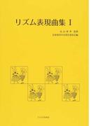 リズム表現曲集 改訂版 1