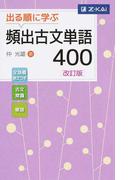 出る順に学ぶ頻出古文単語400 改訂版