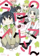【全1-2セット】今日のノルマさん(バンブーコミックス 4コマセレクション)