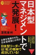 日本型マネジメントで大発展! (たちばなビジネス新書)(たちばなビジネス新書)