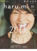 haru_mi vol.41(2016秋) ありがとう、のはるみレシピ