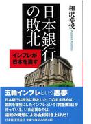 日本銀行の敗北 インフレが日本を潰す