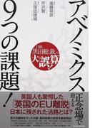 アベノミクス正念場で迎える9つの課題! 日銀・黒田総裁の大誤算!