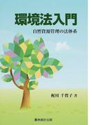 環境法入門 自然資源管理の法体系