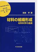 材料の組織形成 材料科学の進展 (材料学シリーズ)