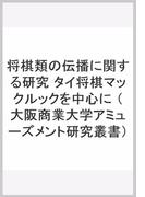 将棋類の伝播に関する研究 タイ将棋マックルックを中心に (大阪商業大学アミューズメント研究叢書)