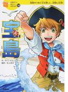 宝島 海賊のうめた宝を探しに、冒険に出発! (10歳までに読みたい世界名作)
