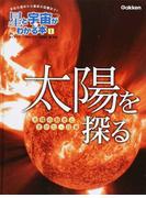 星と宇宙がわかる本 学校の理科から最新の話題まで! 1 太陽を探る