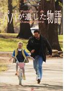 パパが遺した物語 名作映画完全セリフ集 (スクリーンプレイ・シリーズ)
