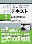 TBC中小企業診断士試験シリーズ速修テキスト 2017−3 企業経営理論