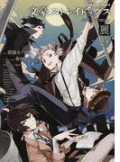 文豪ストレイドッグス公式アンソロジー麗 (角川コミックス・エース)(角川コミックス・エース)