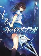 ストライク・ザ・ブラッド 9 (電撃コミックス)(電撃コミックス)