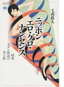 ニッポン エロ・グロ・ナンセンス 昭和モダン歌謡の光と影 (講談社選書メチエ)(講談社選書メチエ)