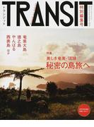 TRANSIT 特別編集号(2016Autumn) 美しき奄美・琉球 (講談社MOOK)(講談社MOOK)