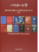 パスポート学