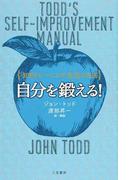 自分を鍛える! 「知的トレーニング」生活の方法 新装新版