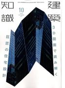 建築知識 2016年 10月号 [雑誌]