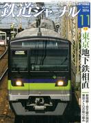 鉄道ジャーナル 2016年 11月号 [雑誌]