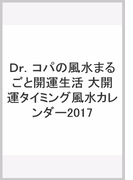 Dr.コパの風水まるごと開運生活 大開運タイミング風水カレンダー2017