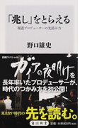 「兆し」をとらえる 報道プロデューサーの先読み力 (角川新書)(角川新書)