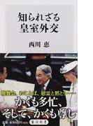 知られざる皇室外交 (角川新書)(角川新書)