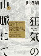 狂気の山脈にて 1 ラヴクラフト傑作集 (BEAM COMIX)(ビームコミックス)