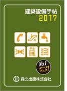 建築設備手帖 2017