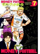 マネーフットボール 7 (芳文社コミックス)(芳文社コミックス)